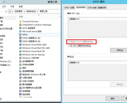 IBM V3700存储添加 iSCSI主机并启用多路径