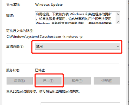 Windows 10家庭版禁用自动更新
