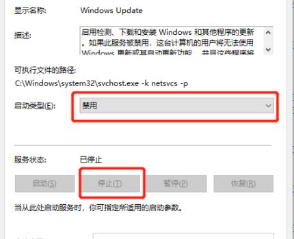 Windows 10家庭版禁用自动更新